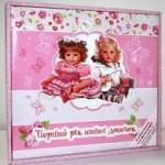 Фотоальбом  310x280/30sheet Перший рік наших донечок (в коробці) Самокл.