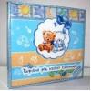 Фотоальбом  310x280/30sheet Перший рік наших хлопчиків (в коробці) Самокл.