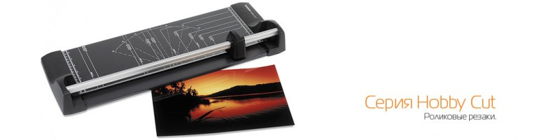 Резаки для фотобумаги
