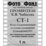 Проявитель СТ-1 (Чибисова)