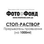СТОП-РАСТВОР (Фотофонд) на 1литр