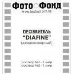Проявитель DIAFINE (Фотофонд) 1L+1L