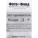 Лит-проявитель Кодак Д-9 ( 2х0,5л)