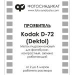 Проявитель Кодак D-72 (DEKTOL) (2-4L)