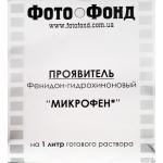 Проявитель МИКРОФЕН (Фотофонд) (1L)