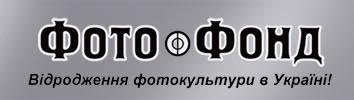 ФОТОФОНД